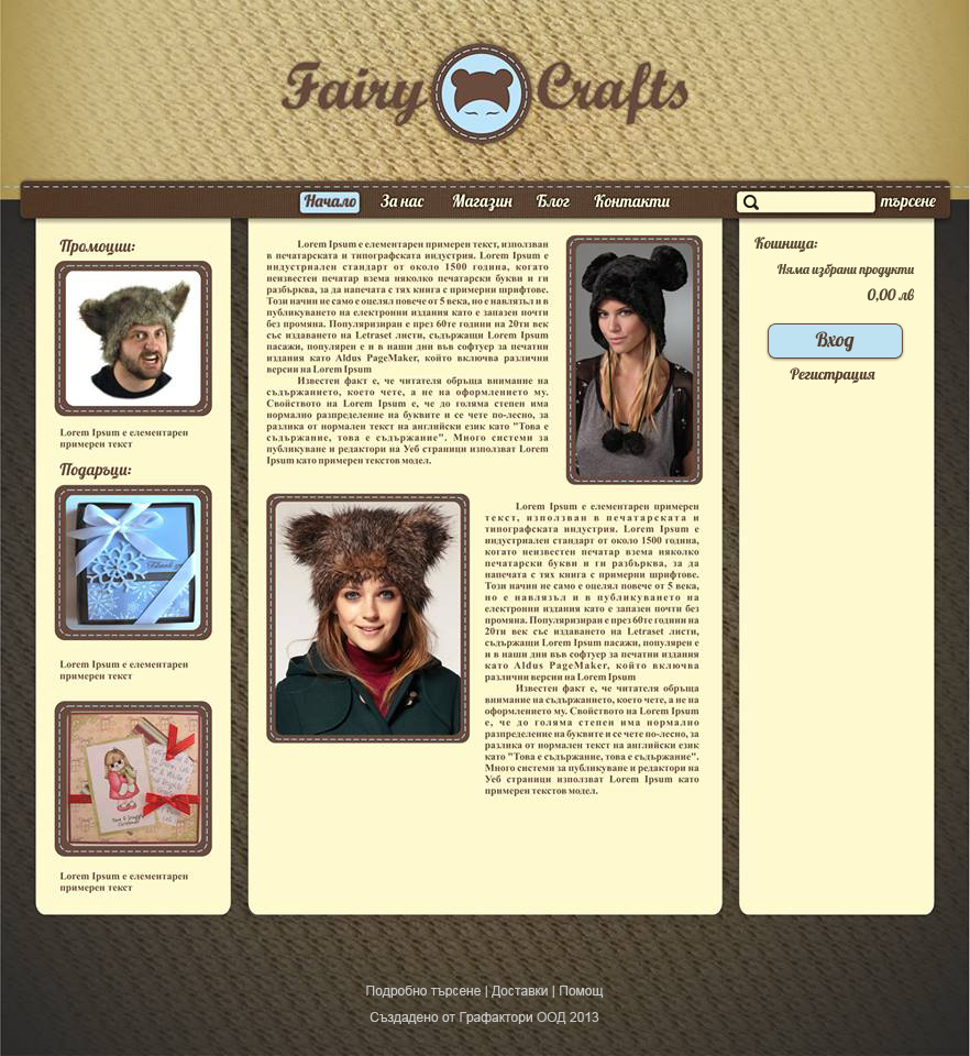 Уеб сайт на Fairy Crafts