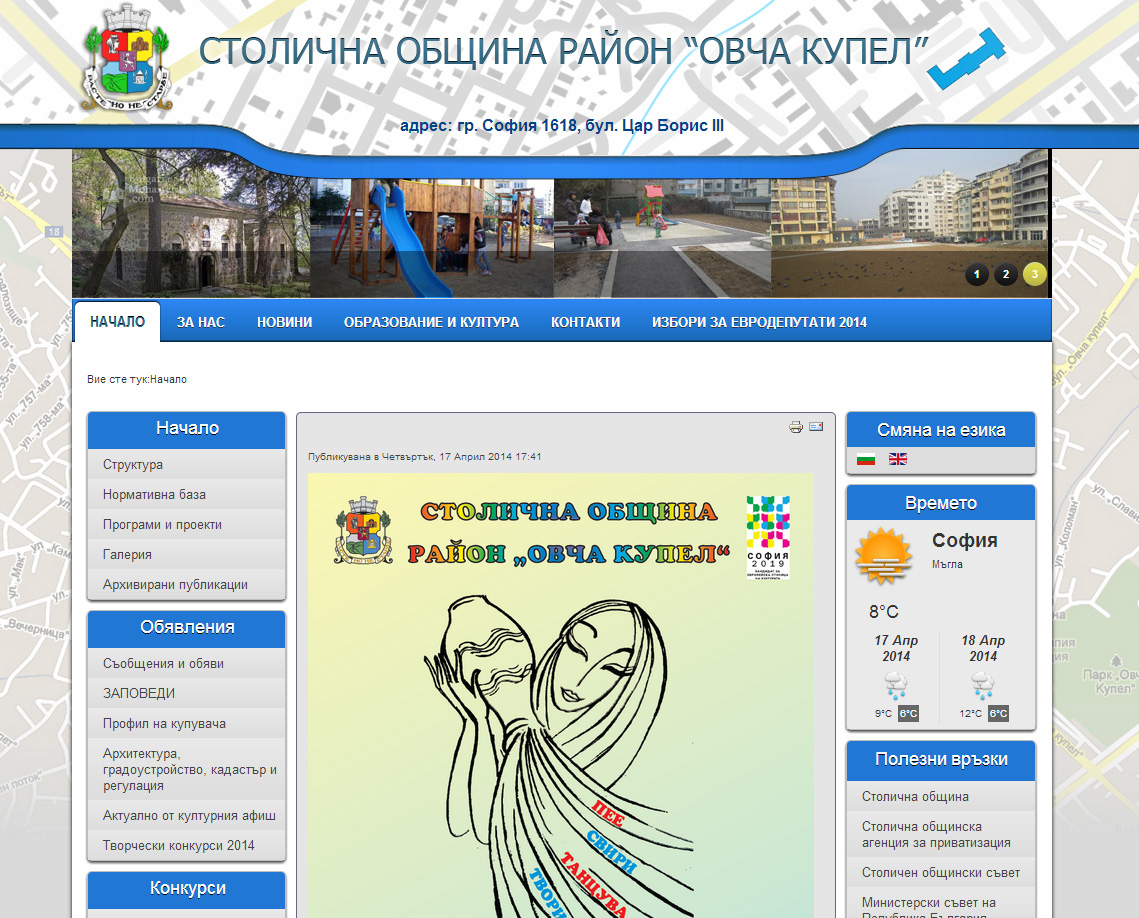 Уеб сайт на СО - Район Овча купел