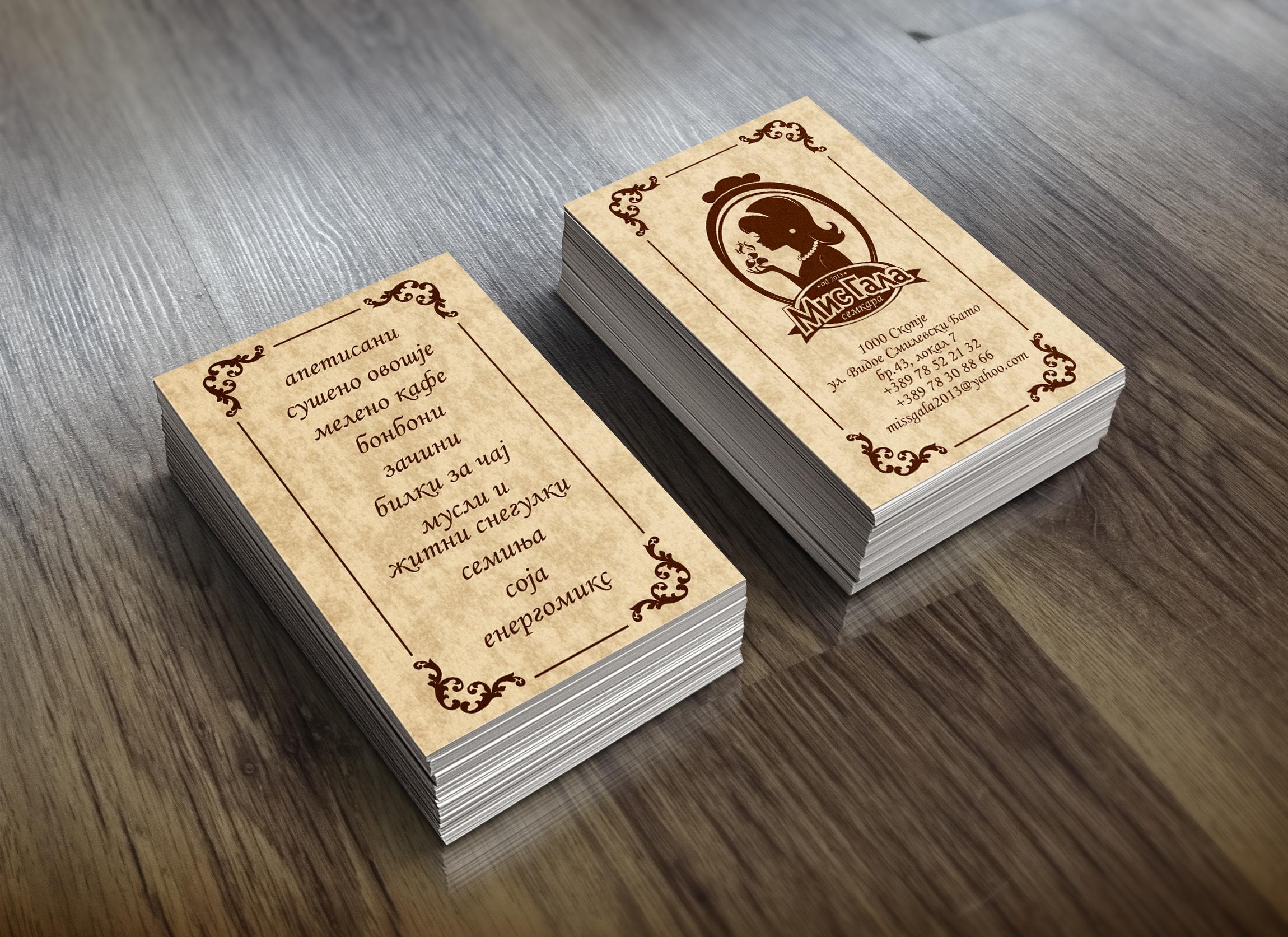 Визитни картички за магазин за ядки